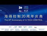 """""""海得心 中国芯""""海得控制成立20周年庆典"""